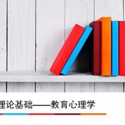 第一章 教育心理学概述 第三节 教育心理学的研究方法与研究原则_clip