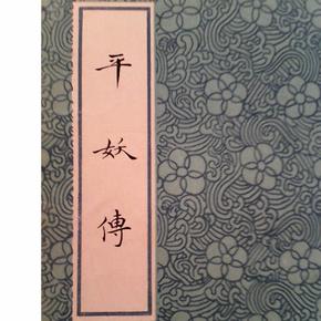 《平妖传》十三香播讲-喜马拉雅fm