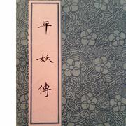 《平妖传》十三香播讲