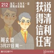 212【说服】说清利害,获得信任