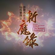 《霹雳天命之仙魔鏖锋II 斩魔录》精彩剧情、诗号及背景音乐剪辑