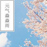 第二期 春天的节奏