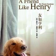 友如亨利(10 神奇的狗——亨利)