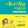 儿童时间管理:训练手册100讲-喜马拉雅fm