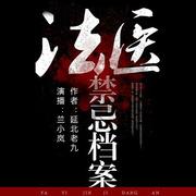 【法医禁忌档案】第251集-红岩悬崖2