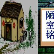 6.陋室铭(刘禹锡)