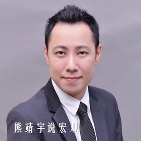 熊靖宇说宏观-喜马拉雅fm