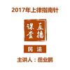 2017年指南针直播课民法 岳业鹏