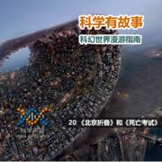 20两部优秀的科幻短篇《北京折叠》和《死亡考试》