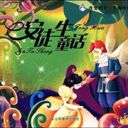 40安徒生童话全集立即加V【huiju1101】免费领取百万成长资料