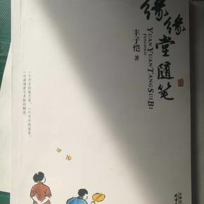 丰子恺-缘缘堂随笔-喜马拉雅fm