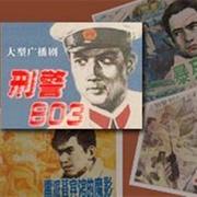 【刑警803】佛塔失踪之谜 2-初露端倪