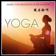 精品瑜伽音乐