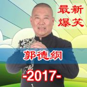 郭德纲相声2017 最新相声