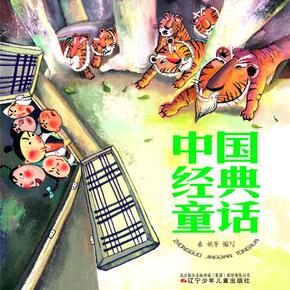 中国经典童话【一丝小乐】-喜马拉雅fm