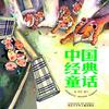 中国经典童话【一丝小乐】