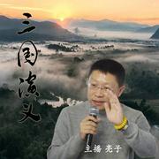 第一一八回 三击掌孙刘争荆襄-喜马拉雅fm