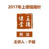 2017年指南针直播课刑法 于越