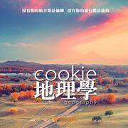 cookie地理学