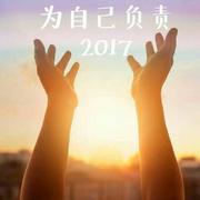 2017不平凡的一年!平生老师微信2602601879