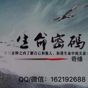 奇缘@分享-17.生命密码学-探索生命目标