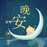 【西安游记】 | 第379期5月26日晚安主播冰姬对你说晚安
