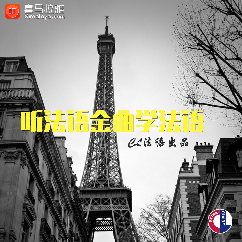听法语金曲学法语