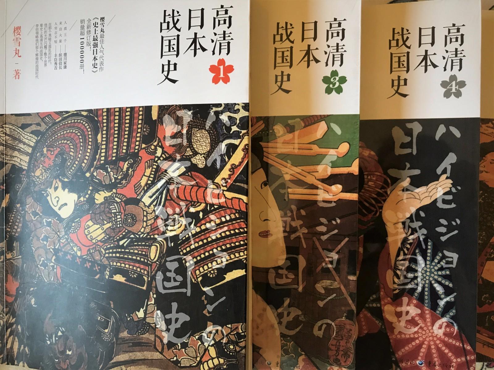 高清日本战国史