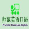师范英语口语