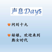 Day5问刘十九&熟女时代0325