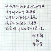 徐志摩和陆小曼26