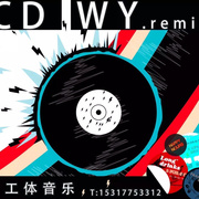 Track12 北京工体DJ音乐盒 CD 爱乐 (16)