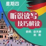 德语听说读写技巧解读(每周四更新)