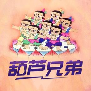 葫芦兄弟(全)-喜马拉雅fm