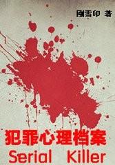 犯罪心理档案第四季