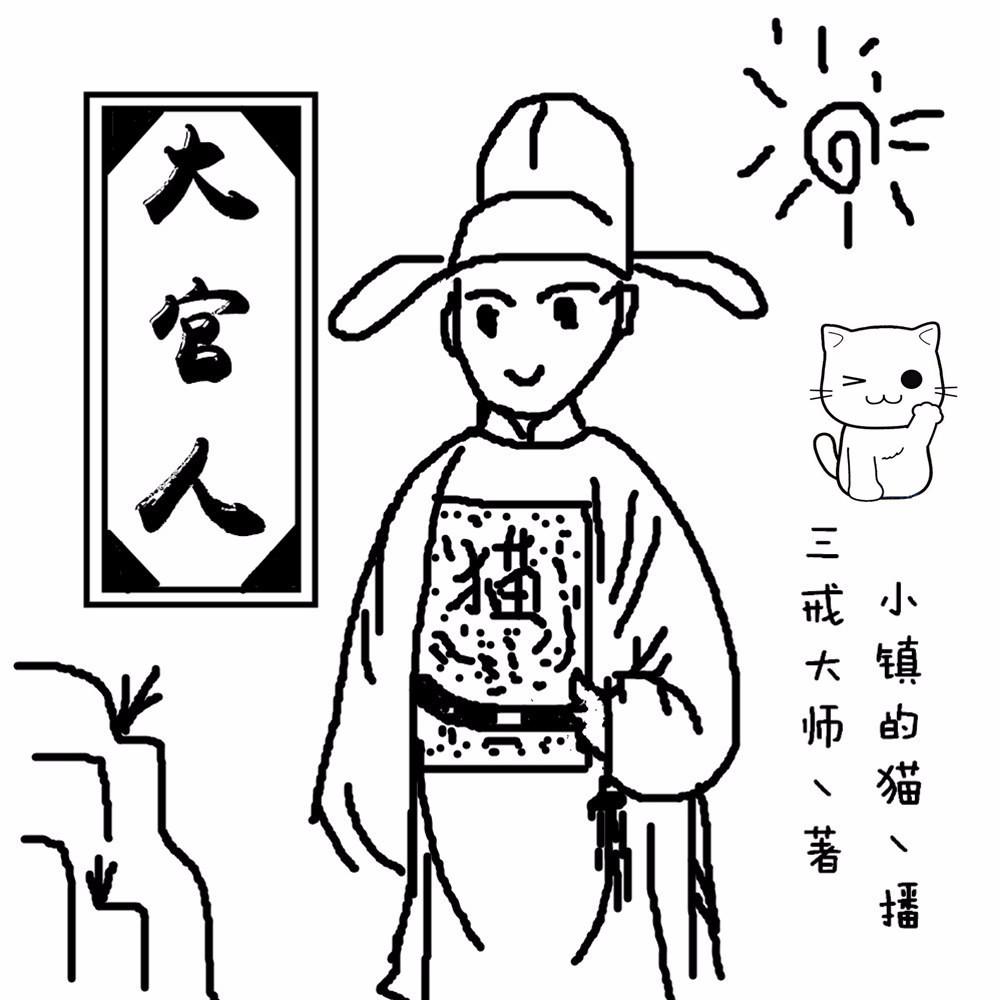 大官人[三戒大师历史巨作]