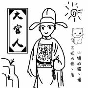 大官人(三戒大师历史巨作)