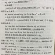 非谓语动词做定语和状语