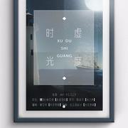 《时光虚度》-GL广播剧《疲惫的凶手》先行曲