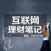 理财笔记016|中国式员工!!普通上班族如何实现财务自由??