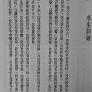 第七章 生存训练(中)