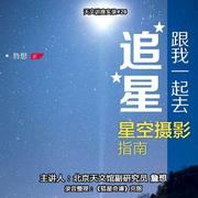 詹想:和我一起去追星【天文讲座实录#26】