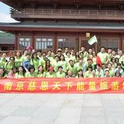 南京慈恩天下能量旅游后,栗剑院师分享 2017年4月28日 11:06