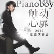 Pianoboy2017_觸動心扉演奏會_概念音樂