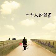 《一个人的朝圣》:生命颓废到尽头,也要徒步创造奇迹