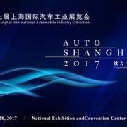 2017上海国际车展品牌导览