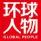 环球人物-喜马拉雅fm