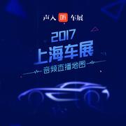 2017上海国际车展现场直播-2017