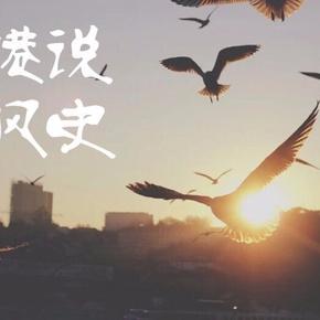 港说风史-喜马拉雅fm