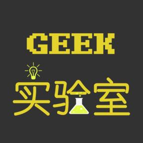 GEEK实验室(精选集)-喜马拉雅fm